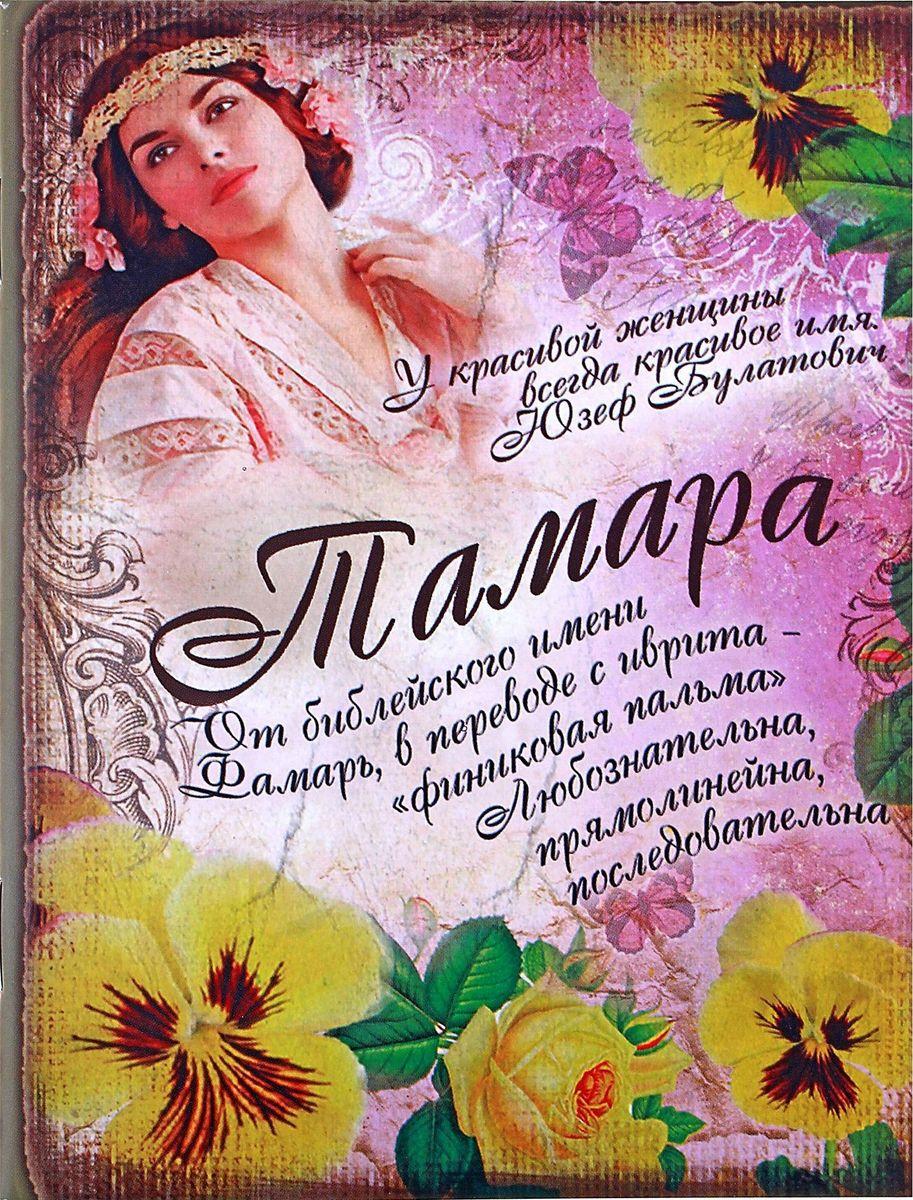 Блокнот Тамара 32 листа