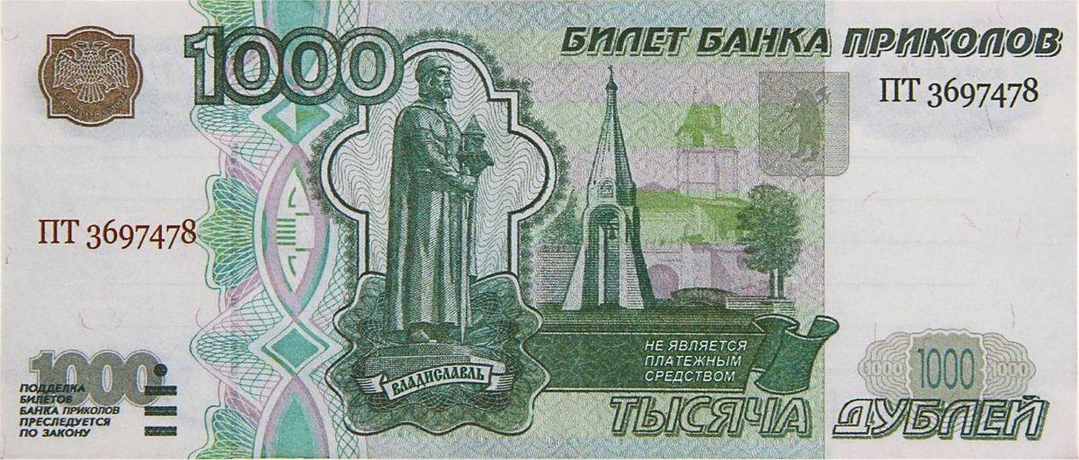 Блокнот 1000 рублей824932