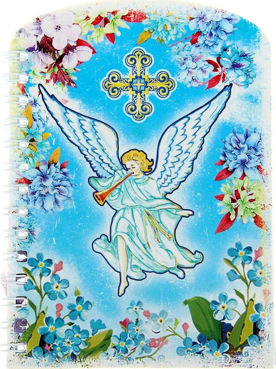 Блокнот Святой Ангел Хранитель 50 листов825605Это отличный подарок для Вас и Ваших близких. Оригинальная форма, красочная обложка, полноцветные страницы, качественная бумагаЭтот блокнот придется по душе любому. Удобное крепление на пружине позволит при необходимости легко отделять листы. На обложке изображен святой Ангел Хранитель, на обратной стороне содержится молитва Ангелу Хранителю. Каждому из нас при таинстве крещения дается Ангел-Хранитель – представитель сил бесплотных, который всю жизнь с нами, хранит нас, защищает и предупреждает о возможных проблемах.