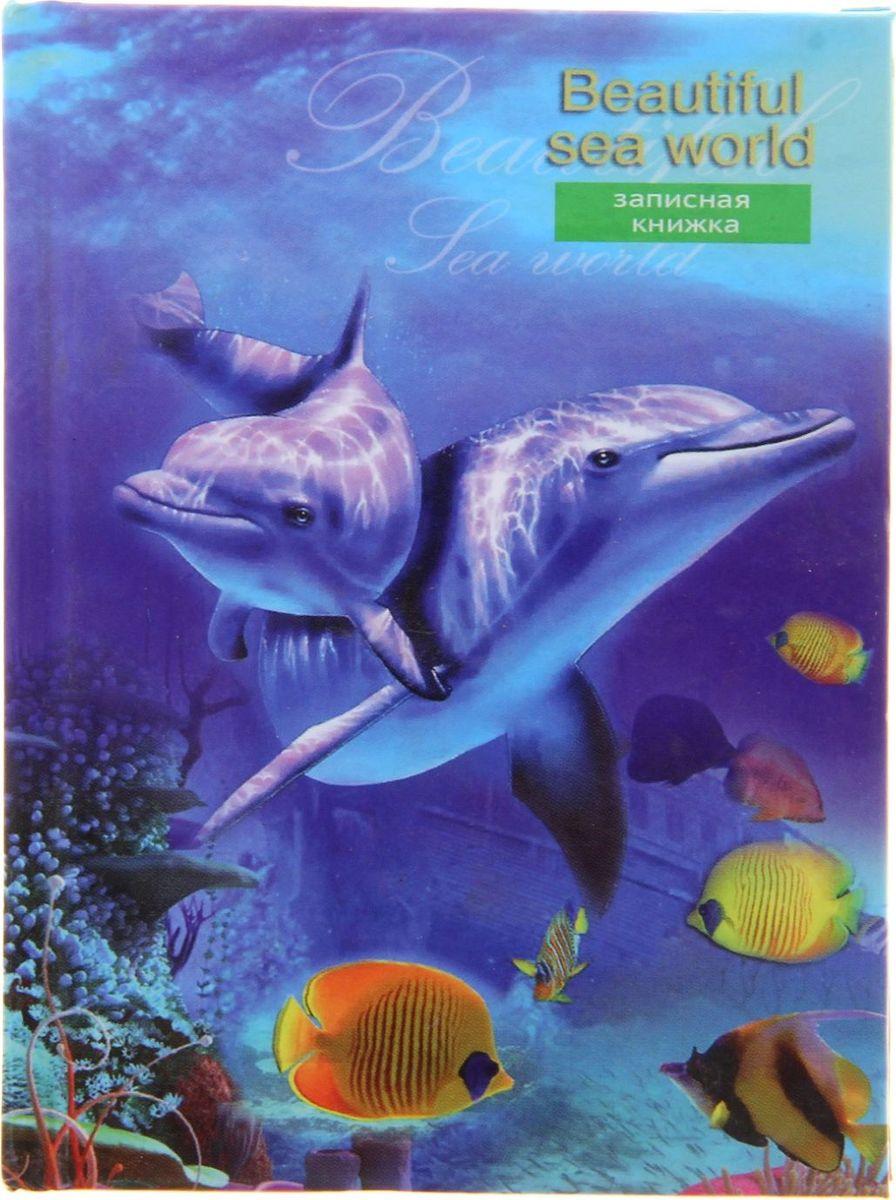 Проф-Пресс Записная книжка Мир дельфинов 64 листа1072958Записная книжка — компактное и практичное полиграфическое изделие, предназначенное для разного рода записей и заметок. Такой предмет прекрасно подойдёт для фиксации повседневных дел. Это канцелярское изделие отличается красочным оформлением и придётся по душе как взрослому, так и ребёнку. Записная книжка твёрдая обложка А7, 64 листа Мир дельфинов, глянцевая ламинация обладает всеми необходимыми характеристиками, чтобы стать вашим полноценным помощником на каждый день.