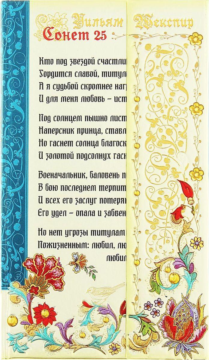 Записная книжка Сонет 25 Уильям Шекспир 96 листов127343Записная книжка с магнитным клапаном Сонет 25. Уильям Шекспир, 96 листов, А6 прекрасно подойдёт для записи повседневных дел, важных событий и своих мыслей. Преимущества: удобный формат А6 ляссе магнитный клапан оригинальный разлинованный внутренний блок индивидуальный дизайн, тиснение фольгой 96 листов. Стройте планы, записывайте мудрые мысли, сохраняйте важную информацию. Хорошая записная книжка — половина успеха!