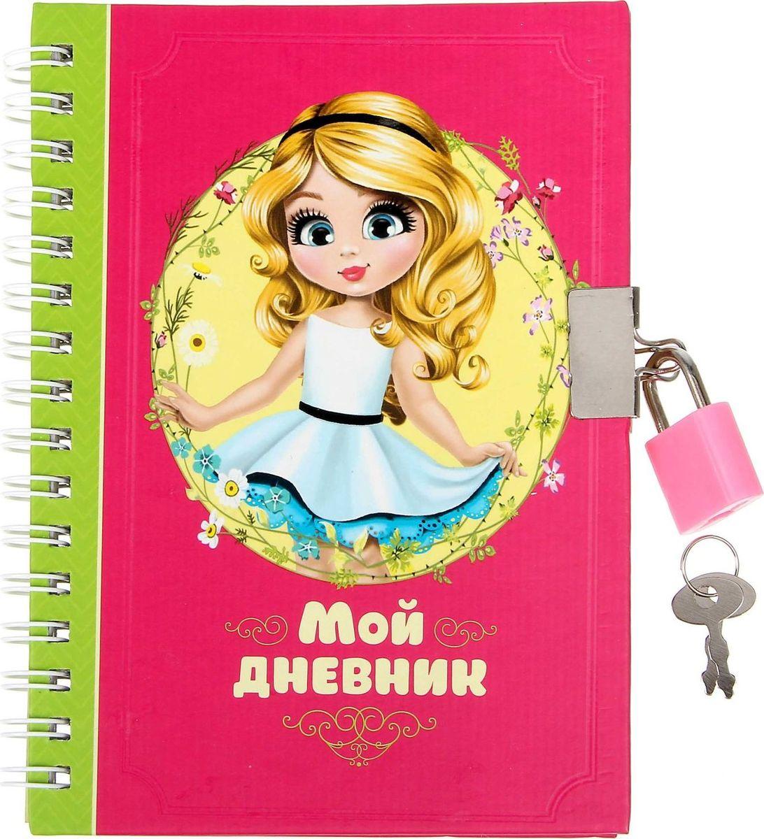 Записная книжка Мой дневник 50 листов1364Записная книжка на замочке Мой дневник, 50 листов, А6 прекрасно подойдёт для записи повседневных дел, важных событий и своих мыслей. Преимущества: удобный формат А6 оригинальный внутренний блок индивидуальный дизайн замочек с ключами. Стройте планы, записывайте мудрые мысли, сохраняйте важную информацию. Хороший блокнот — половина успеха!