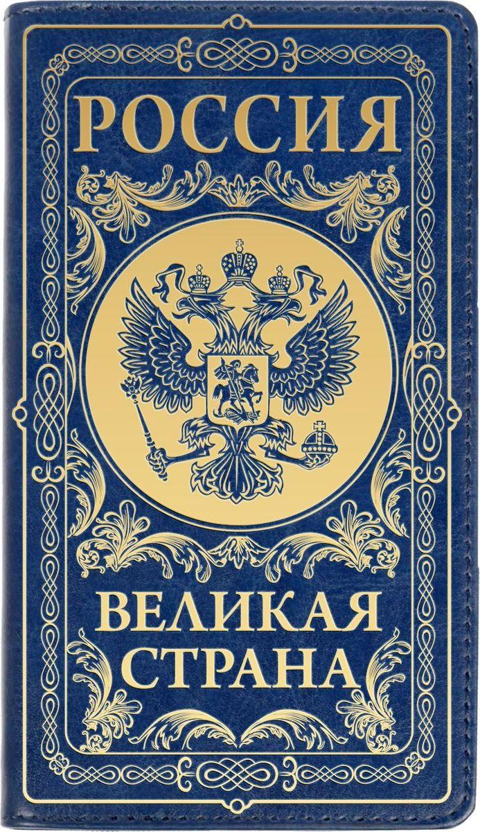 Записная книжка Россия - великая страна 60 листов1788735Записная книжка на гребне Россия - великая страна экокожа, 60 листов — это компактное и практичное полиграфическое изделие, предназначенное для заметок. Такой аксессуар прекрасно подойдёт для планирования времени! Преимущества: яркая цветная обложка из экокожи с тиснением сменный бумажный блок разлинованный блок на гребне — 60 листов кармашки для визиток или записок. Данная записная книжка будет вашим незаменимым помощником каждый день. А также это хороший вариант для подарка коллеге.