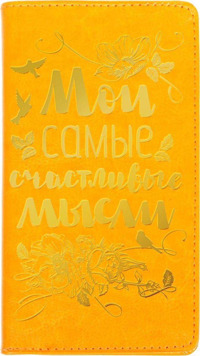 Записная книжка Мои самые счастливые мысли 60 листов1788738Записная книжка Мои самые счастливые мысли на гребне, в обложке, эко кожа, 60 листов — это компактное и практичное полиграфическое изделие, предназначенное для заметок. Такой аксессуар прекрасно подойдёт для планирования времени! Преимущества: яркая цветная обложка из экокожи с тиснением сменный бумажный блок разлинованный блок на гребне — 60 листов кармашки для визиток или записок. Данная записная книжка будет вашим незаменимым помощником каждый день. А также это хороший вариант для подарка коллеге.