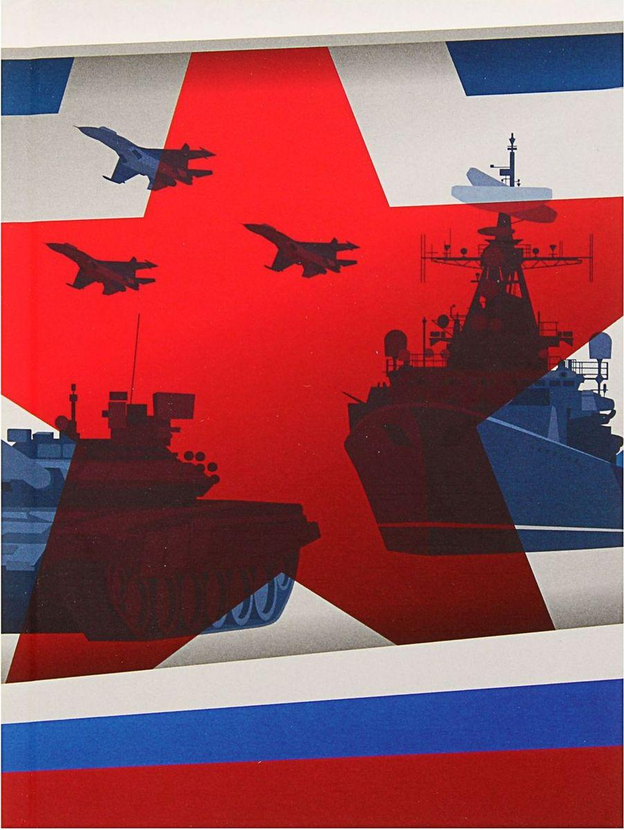 Проф-Пресс Записная книжка Звезда и военная техника 80 листов1844730
