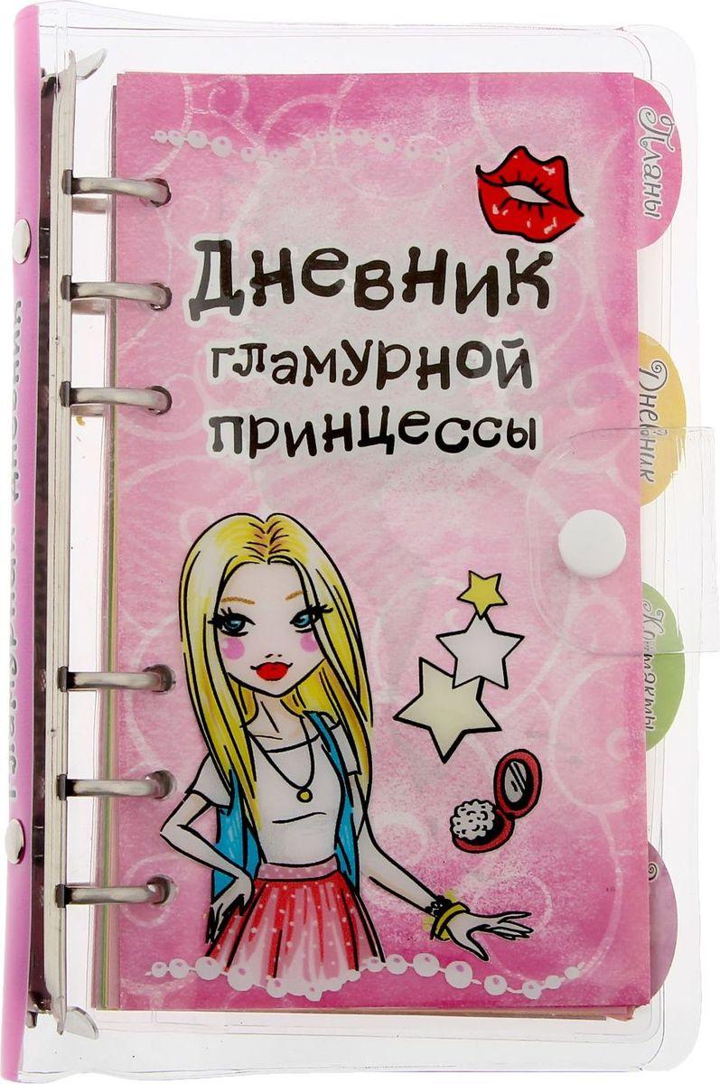 Записная книжка Дневник гламурной принцессы 86 листов661111Органайзер со сменным блоком Дневник гламурной принцессы прекрасно подойдёт для записи повседневных дел, важных событий и своих мыслей. Преимущества: прозрачная обложка на заклепке оригинальный сменный внутренний блок индивидуальный дизайн. Стройте планы, записывайте мудрые мысли, сохраняйте важную информацию. Хороший блокнот — половина успеха!