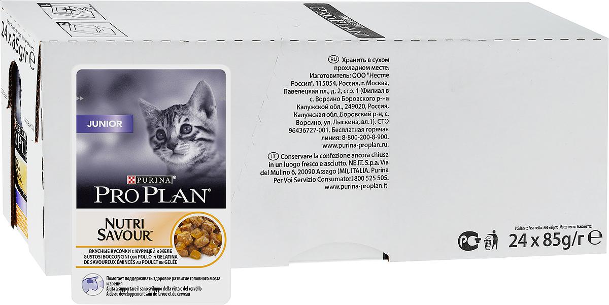 Консервы для котят Pro Plan Junior, с курицей в желе, 24 шт х 85 г61724_24Консервы Pro Plan Junior содержат особую, разработанную с участием ученых, комбинацию ингредиентов для поддержания здоровья котят в течение продолжительного времени. Pro Plan Junior - корм с высоким содержанием белка, сочетающий все необходимые питательные вещества, включая витамины С и Д3, а также омега-3 жирную кислоту. Легко усвояемый корм для котят, а также он рекомендован для беременных и кормящих кошек. Состав: мясо и мясные субпродукты (в том числе курица 9%), рыба и рыбные субпродукты, минеральные вещества, различные сахара, витамины. Товар сертифицирован. Уважаемые клиенты! Обращаем ваше внимание на возможные изменения в дизайне упаковки. Качественные характеристики товара остаются неизменными. Поставка осуществляется в зависимости от наличия на складе.