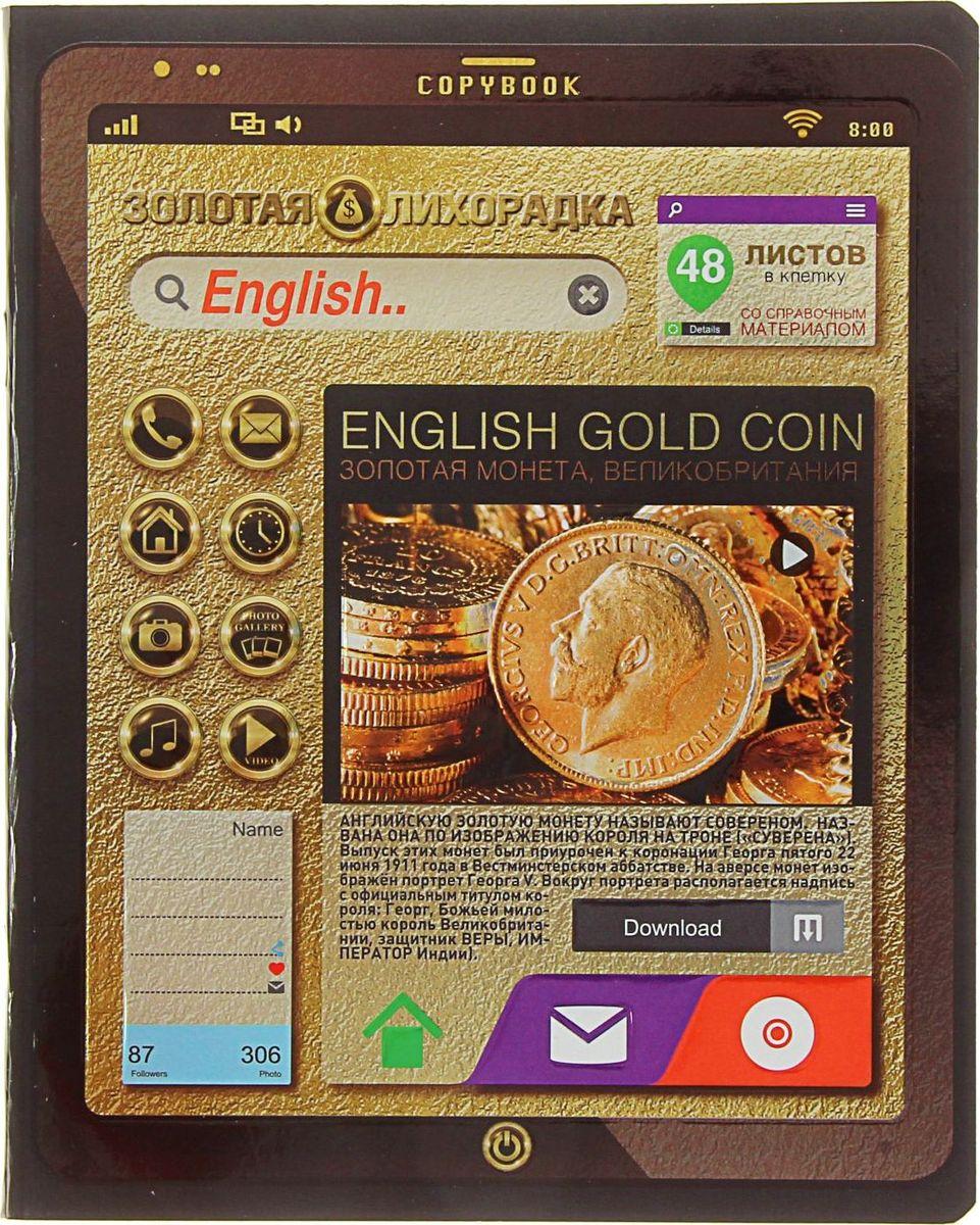 ПЗБФ Тетрадь Золотая лихорадка-2 Английский язык 48 листов в клетку1404186