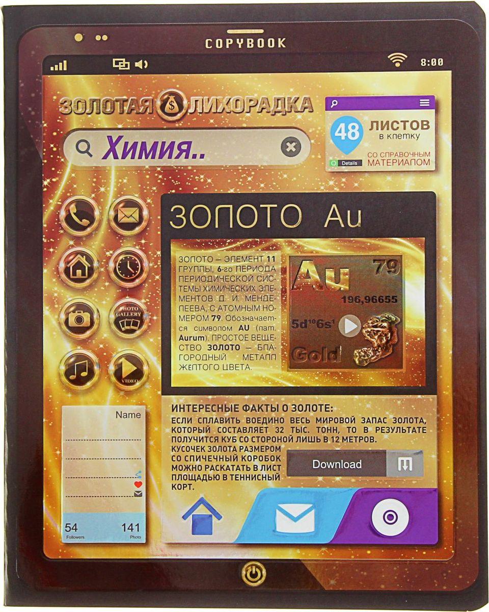 ПЗБФ Тетрадь Золотая лихорадка-2 Химия 48 листов в клетку1404194