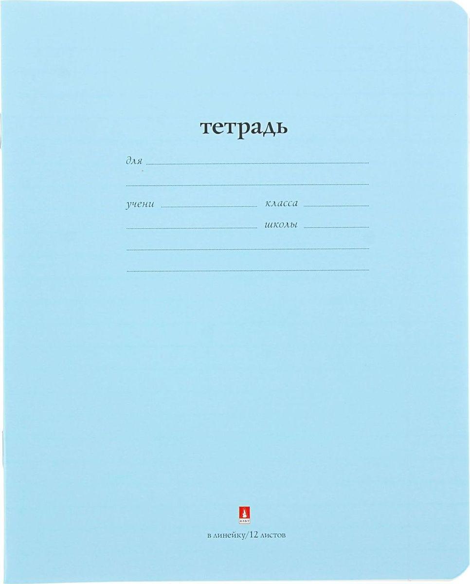 Альт Тетрадь Народная 12 листов в линейку цвет голубой
