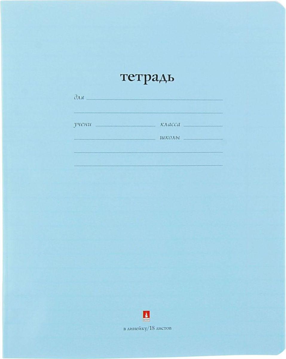 Альт Тетрадь Народная 18 листов в линейку цвет голубой1426733
