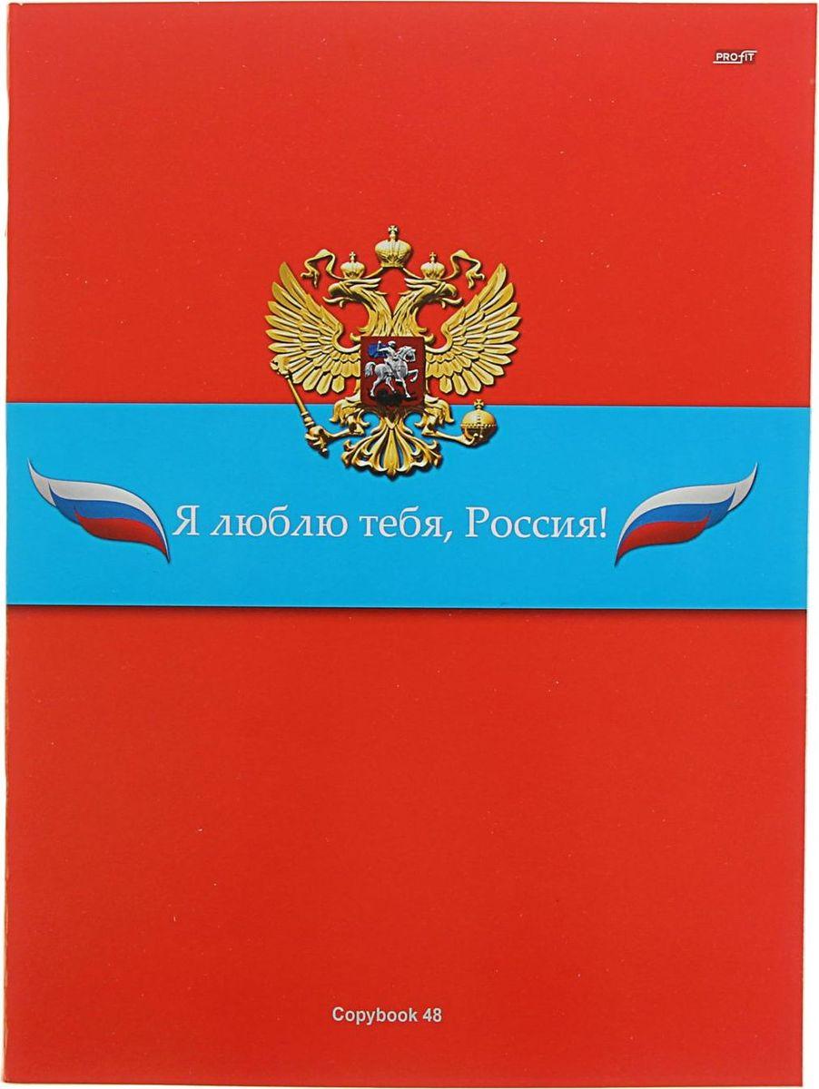 Проф-Пресс Тетрадь Слова о России 48 листов в клетку1639171