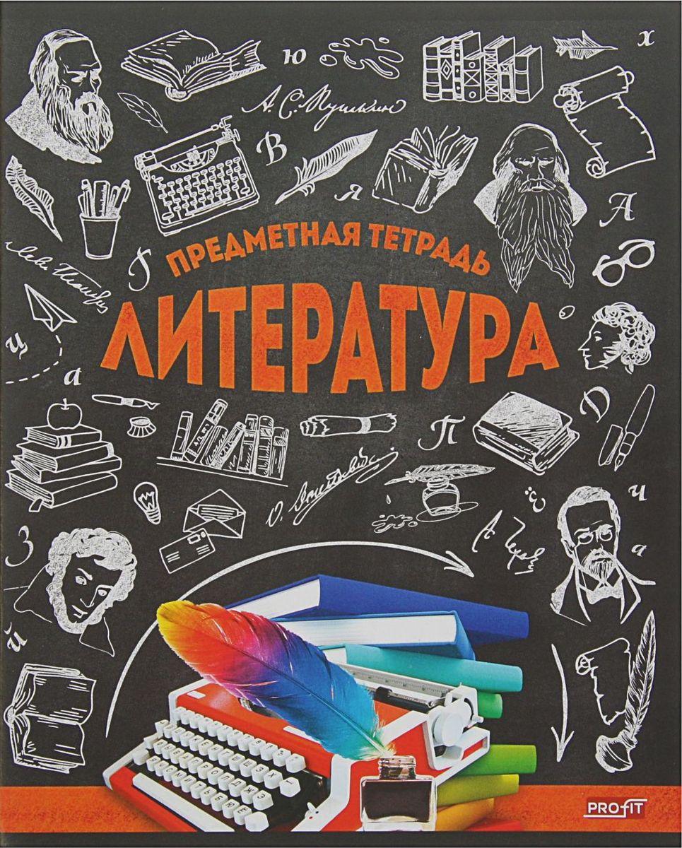 Profit Тетрадь Стильная Литература 48 листов в линейку2170880