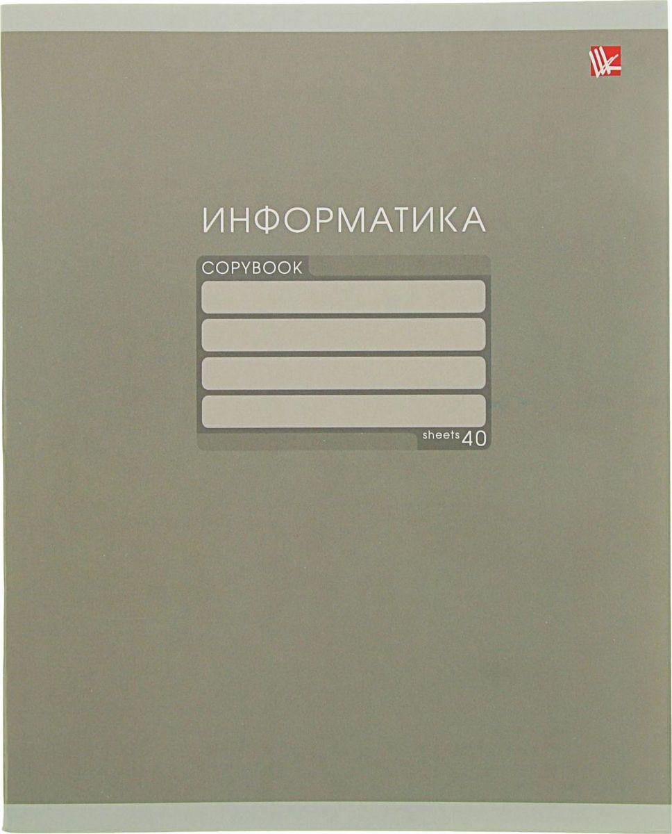 Эксмо Тетрадь Однотонная серия Информатика 40 листов в клетку