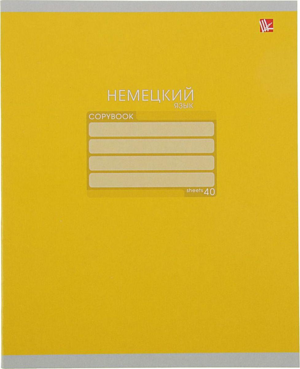 Эксмо Тетрадь Однотонная серия Немецкий язык 40 листов в клетку