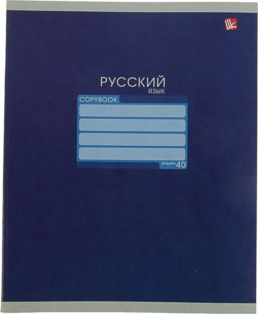 Эксмо Тетрадь Однотонная серия Русский язык 40 листов в линейку2174089
