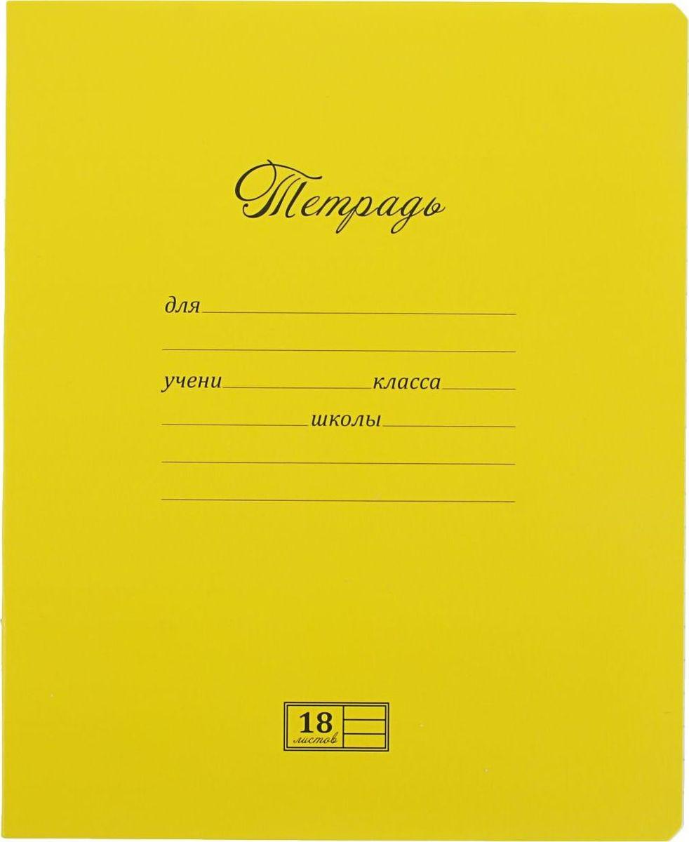 ПЗБФ Тетрадь Новая Великолепная тетрадь 18 листов в линейку цвет желтый2247750