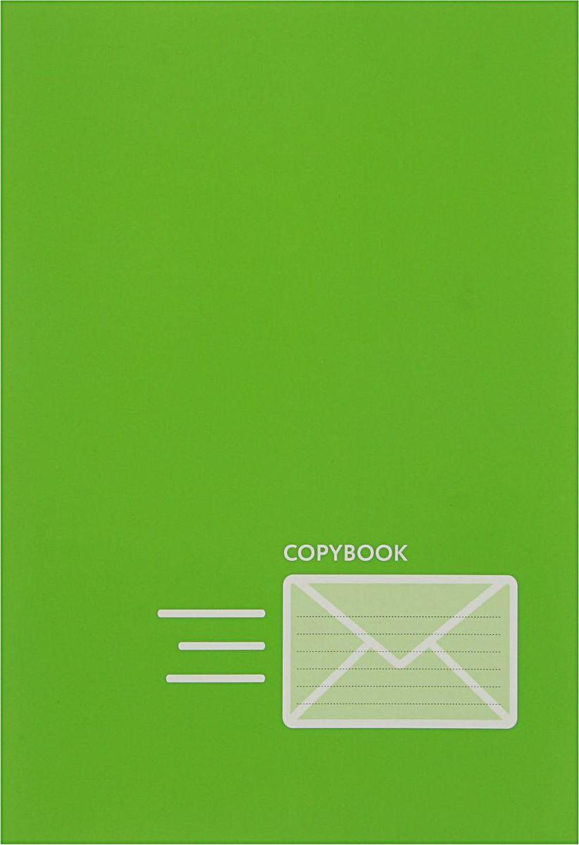 BG Тетрадь Your Mail 48 листов в клетку цвет зеленый2304389