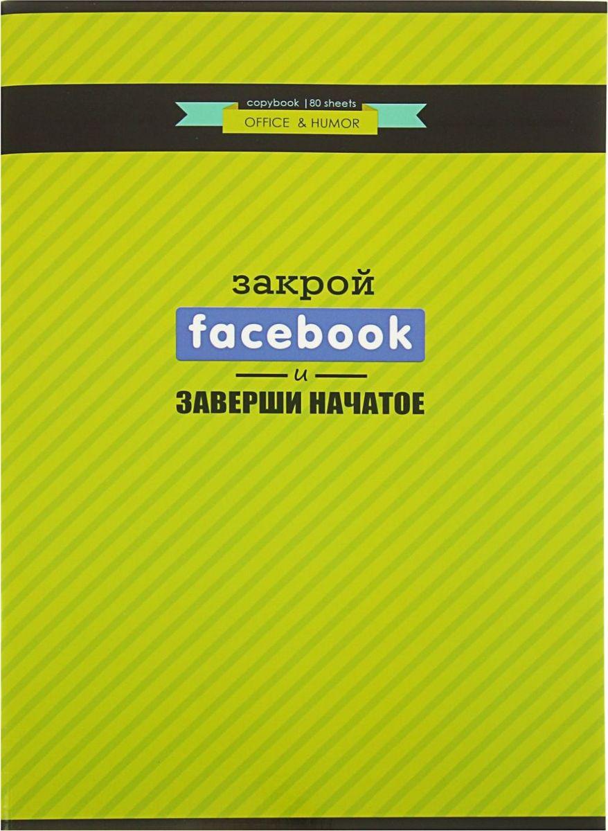 BG Тетрадь Office & Humor 80 листов в клетку2304392