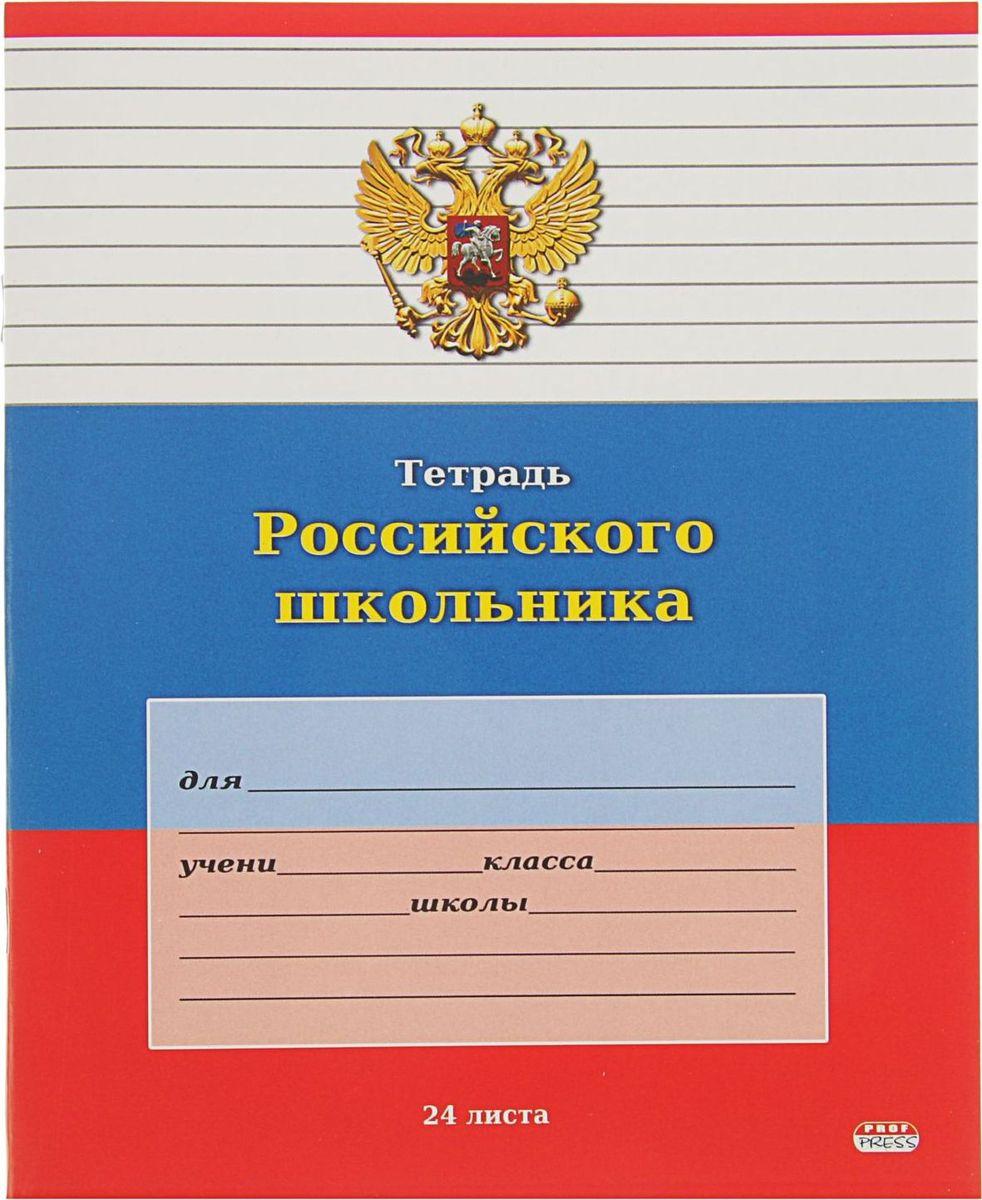 Проф-Пресс Тетрадь Российского школьника-12 24 листа в линейку