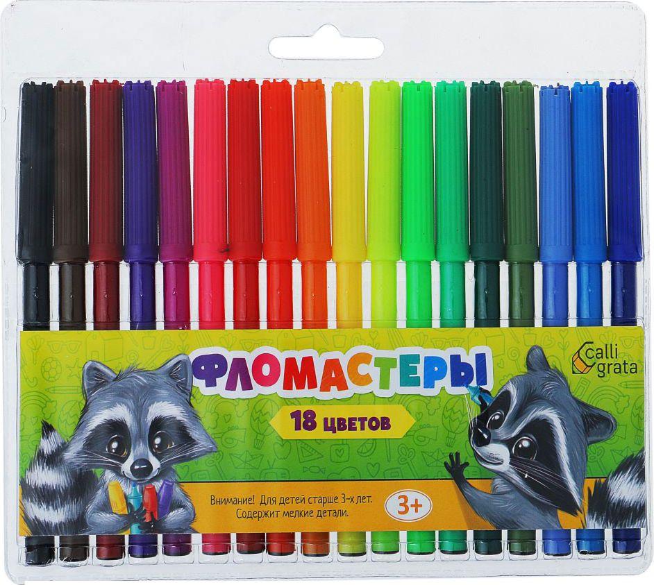 Calligrata Набор фломастеров 18 цветов1014660
