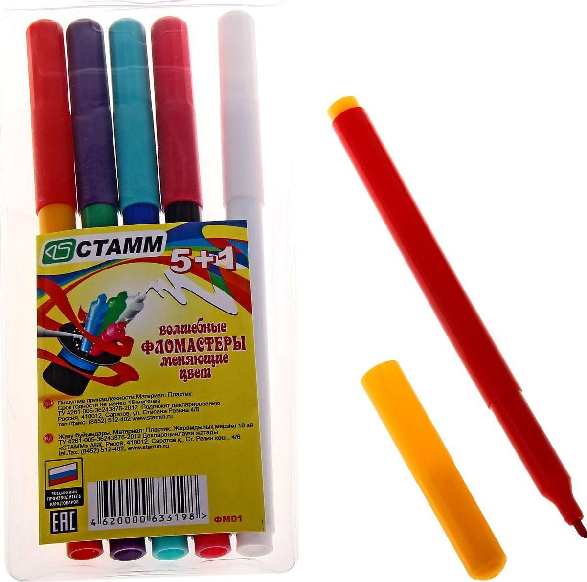 Стамм Набор фломастеров Magic 6 цветов161332Фломастеры 5+1цв Magic – уникальные фломастеры. В комплект входит белый фломастер-преобразователь, который способен изменить цвета других фломастеров в наборе. Просто проведите им по уже готовому рисунку и получите новую цветовую гамму. Первоначальный цвет совпадает с цветом корпуса, а новый «магический» - с цветом колпачка фломастера. Подарите своему ребёнку незабываемые эмоции и способствуйте развитию его творческого потенциала. Заказать «Магические» фломастеры оптом можно сейчас на очень выгодных условиях.