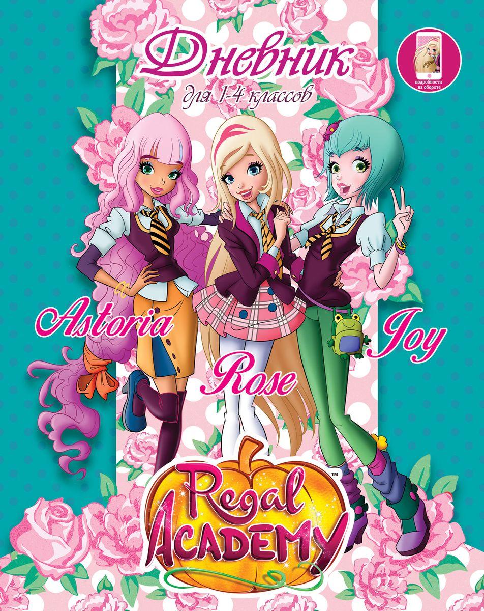 Hatber Дневник школьный Regal Academy для 1-4 классов