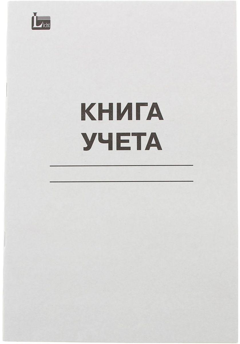 Книга учета 48 листов в линейку1052258