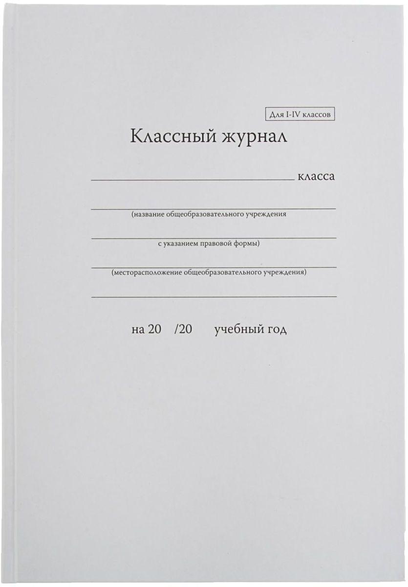Классный журнал для 1-4 классов 92 листа1113886