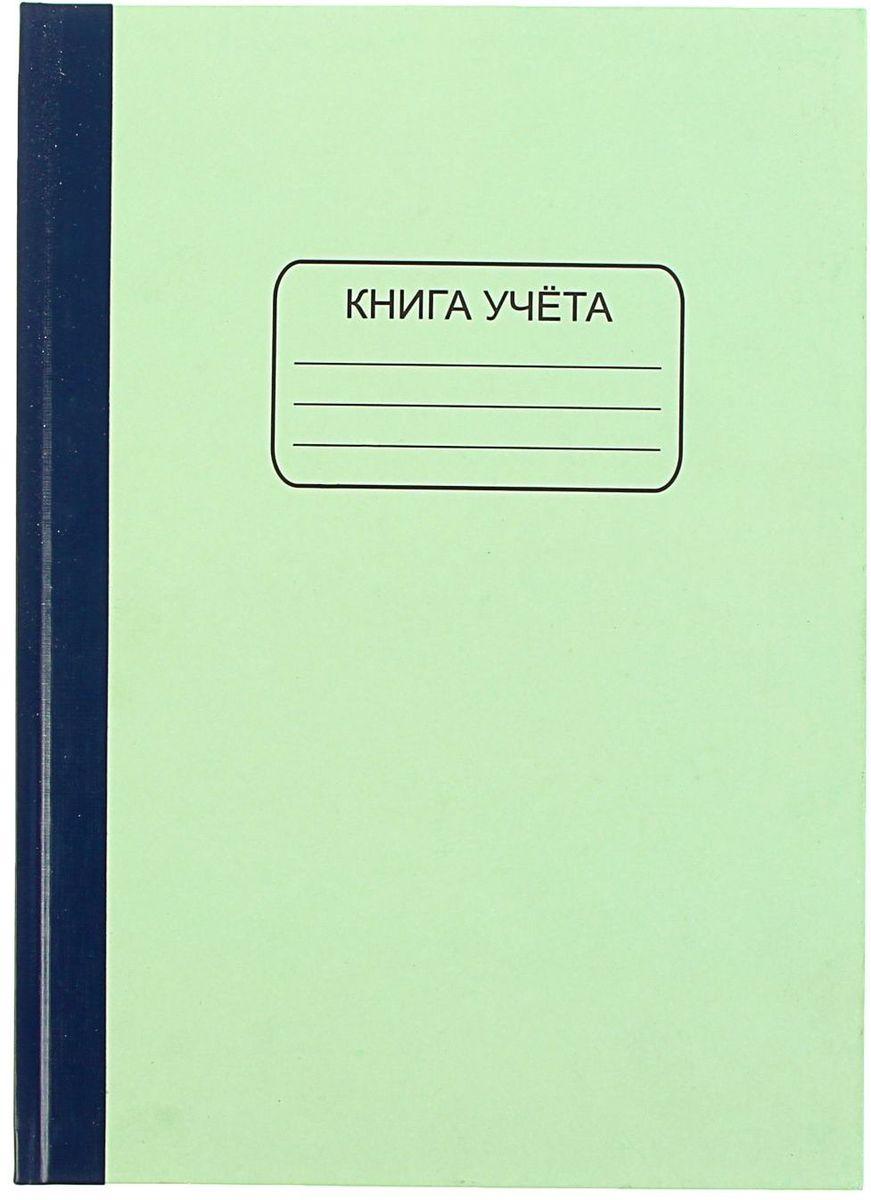 Кпк Книга учета 96 листов в линейку1182260