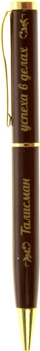Ручка шариковая Талисман успеха в делах синяя233744При современном темпе жизни без ручки никуда, и одним из важных критериев при ее выборе является внешний вид и механизм, ведь это не только письменная принадлежность, но и стильный аксессуар. А также ручка – это отличный подарок. Мы пошли дальше и придали обычному предмету свойства, присущие талисманам. станет прекрасным сувениром по любому поводу как мужчине, так и женщине, а также идеально дополнит образ своего обладателя.