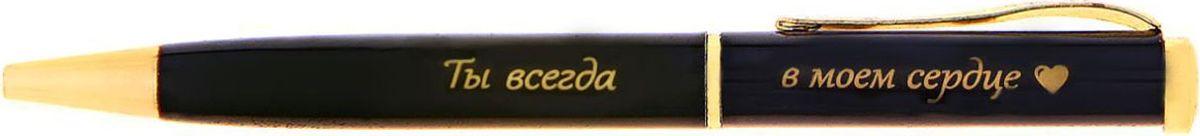 Ручка шариковая Ты всегда в моем сердце синяя589847Современная ручка – это не просто письменная принадлежность, но и стильный аксессуар, способный добавить ярких акцентов в образ своего обладателя. Ручка Ты всегда в моем сердце (Надпись на мешочке: Счастье- быть вместе!) разработана для поклонников оригинальных деталей. Изюминкой изделия является золотая, сделанная уникальным художественным шрифтом на ручке и бархатном мешочке классического черного цвета, лаконично дополняющих друг друга. Поворотный механизм надежно защитит владельца от синих чернильных пятен на одежде!