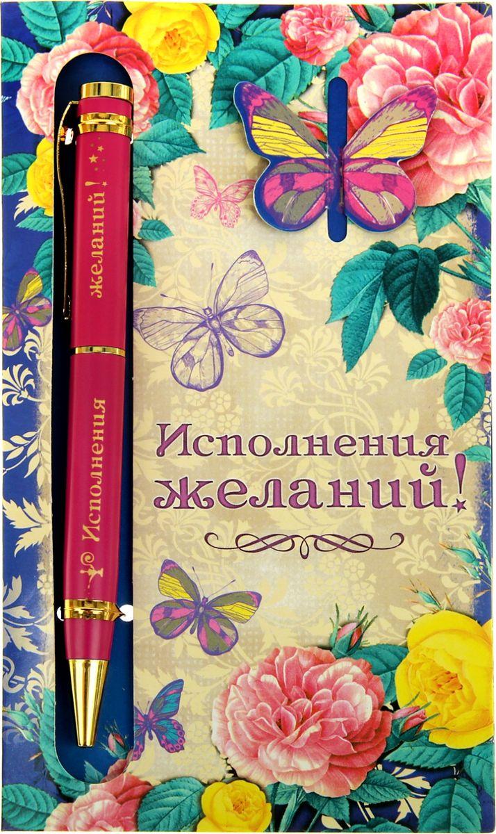 Noname Ручка шариковая Исполнения желаний на открытке синяя 603072