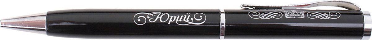 Ручка шариковая Юрий синяя608223Именная Ручка Юрий, в бархатном мешочке - это по-настоящему индивидуальный подарок. Выполненная в эффектной черно-серебряной цветовой гамме, она прекрасно дополнит образ своего обладателя и, без сомнения, станет излюбленным стильным аксессуаром. А имя, выгравированное уникальным художественным шрифтом, придает изделию неповторимую лаконичность. Поворотный механизм надежен и удобен в повседневном использовании – ручка не откроется случайно и не оставит синих чернильных пятен на одежде. Именной бархатный мешочек придает изделию неповторимые шарм и очарование, делая подарок еще более желанным.