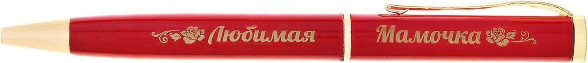 Ручка шариковая Любимая мамочка синяя 709058709058Современная ручка – это не просто письменная принадлежность, но и стильный аксессуар, способный добавить ярких акцентов в образ своей обладательницы. Ручка в бархатном мешочке Любимая мамочка (Надпись на мешочке: Мама, спасибо за твою любовь и заботу!) разработана для поклонников оригинальных деталей. Изюминкой изделия является золотая гравировка, сделанная уникальным художественным шрифтом на ручке и бархатном мешочке насыщенного красно-бордового цвета, лаконично дополняющих друг друга. Поворотный механизм надежно защитит владельца от синих чернильных пятен на одежде!