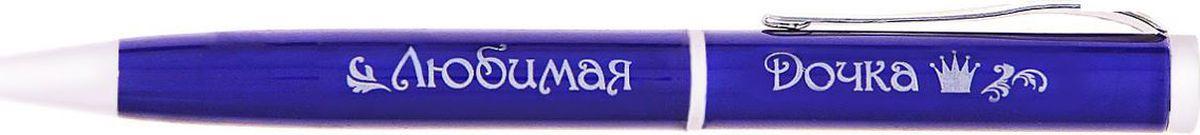 Ручка шариковая Любимая дочка синяя709063Современная ручка – это не просто письменная принадлежность, но и стильный аксессуар, способный добавить ярких акцентов в образ своего обладателя. Ручка в бархатном мешочке Любимая дочка (Надпись на мешочке: Люблю тебя, мой нежный ангелочек!) разработана для поклонников оригинальных деталей. Изюминкой изделия является гравировка, сделанная уникальным художественным шрифтом на ручке и бархатном мешочке насыщенного фиолетового цвета, лаконично дополняющих друг друга. Поворотный механизм надежно защитит владельца от синих чернильных пятен на одежде!