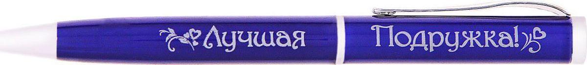Ручка шариковая Лучшая подружка синяя709065Современная ручка – это не просто письменная принадлежность, но и стильный аксессуар, способный добавить ярких акцентов в образ своего обладателя. Ручка в бархатном мешочке Лучшая подружка (Надпись на мешочке: Я рада, что у меня есть ты!) разработана для поклонников оригинальных деталей. Изюминкой изделия является гравировка, сделанная уникальным художественным шрифтом на ручке и бархатном мешочке насыщенного фиолетового цвета, лаконично дополняющих друг друга. Поворотный механизм надежно защитит владельца от синих чернильных пятен на одежде!