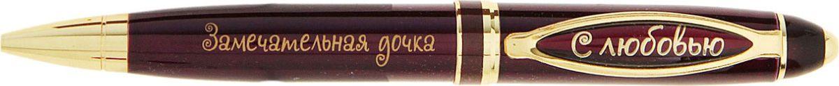 Ручка шариковая Замечательная дочка синяя732962Считаете, что презент для любимого ребенка должен быть не только красивым, но и полезным? Ручка в подарочной упаковке из искусственной экокожи с золотым нанесением Замечательная дочка - именно такой аксессуар. Она поможет записать планы, нарисовать картину, получить отличную оценку, записаться в салон красоты и многое другое. Шариковая ручка выполнена в бордовом металлическом лакированном корпусе. Оригинальный дизайн ручки дополняют блестящие золотистые детали и теплая надпись. Подача стержня осуществляется посредством механизма поворотного действия. Она поможет вам выразить любовь и передать все нежные чувства, которые вы испытываете к этому важному для вас человеку.