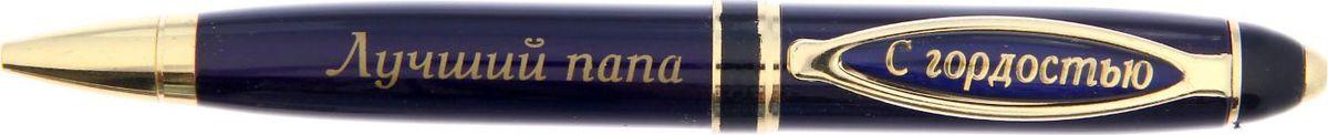 Ручка шариковая Лучший папа цвет корпуса темно-синий синяя732964Ручка Лучший папа, в футляре из искусственной кожи - это прекрасный подарок для тех, кто хочет выразить свою признательность и уважение. Ведь это не только качественная и удобная письменная принадлежность, но и яркий оригинальный аксессуар. Обтекаемый корпус ручки, выполненный из качественного металла, дополнен блестящими деталями. Подача стержня осуществляется посредством механизма поворотного действия. Футляр из искусственной кожи с золотым нанесением поможет преподнести подарок в особо запоминающейся форме.