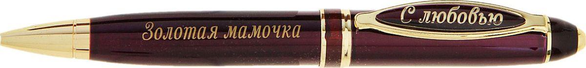 Ручка шариковая Золотая мамочка синяя732965Считаете, что презент для любимого родственника должен быть не только красивым, но и полезным? Ручка в подарочной упаковке из искусственной экокожи с золотым нанесением Лучшая в мире мама - именно такой аксессуар. Она поможет записать планы, разгадать кроссворд, записаться в салон красоты и многое другое, что может понадобиться вашей мамуле. Шариковая ручка выполнена в бордовом металлическом лакированном корпусе. Оригинальный дизайн ручки дополняют блестящие золотистые детали и теплая надпись. Подача стержня осуществляется посредством механизма поворотного действия. Она поможет вам выразить признательность и передать все нежные чувства, которые вы испытываете к этому важному для вас человеку.