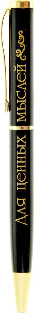 Ручка шариковая Для ценных мыслей синяя805891Маленькие знаки внимания тоже могут быть изысканными и функциональными. Так, наша уникальная разработка объединила в себе классическую форму и оригинальный дизайн. Она выполнена в лаконичном черно-золотом цвете, с эффектной гравировкой. Благодаря поворотному механизму вы никогда не поставите чернильное пятно на одежде и будете на высоте. Ручка станет отличным сувениром по поводу и без.