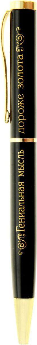 Ручка шариковая Гениальная мысль дороже золота синяя805893Маленькие знаки внимания тоже могут быть изысканными и функциональными. Так, наша уникальная разработка объединила в себе классическую форму и оригинальный дизайн. Она выполнена в лаконичном черно-золотом цвете, с эффектной гравировкой. Благодаря поворотному механизму вы никогда не поставите чернильное пятно на одежде и будете на высоте. Ручка станет отличным сувениром по поводу и без.