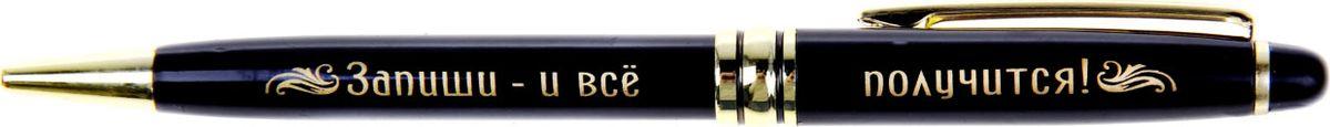 Ручка шариковая Запиши и все получится синяя865802Считаете, что подарок должен быть не только красивым, но и полезным? Ручка с уникальным дизайном – именно такой аксессуар. Она станет незаменимым помощником в работе и личной жизни, а ее стильный внешний вид будет дарить особое удовольствие при каждом использовании. Шариковая ручка выполнена в черном металлическом лакированном корпусе. Эксклюзивный дизайн ручки дополняют блестящие золотистые детали и оригинальная надпись. Подача стержня осуществляется посредством механизма поворотного действия. Такой подарок отлично подойдет для поздравления коллеги, делового партнера друга или близкого вам человека, наверняка принесет ему успех и финансовое благополучие.