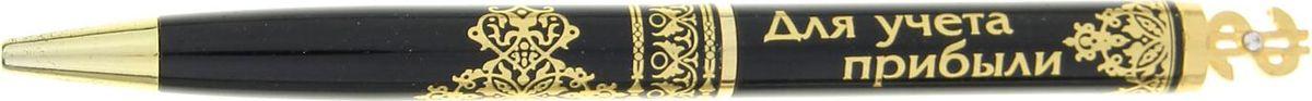 Ручка шариковая Для учета прибыли синяя867756Стильная мелочь для идеального образа Хотите преподнести не только красивый, но и полезный подарок? Тогда вам непременно понравится наша эксклюзивная разработка — !Оригинальный и удобный аксессуар станет прекрасным украшением рабочего места. Фигурный наконечник и оригинальная надпись, выгравированная на ручке — то, что делает сувенир особенным. Такая ручка будет приятным подарком другу или коллеге!