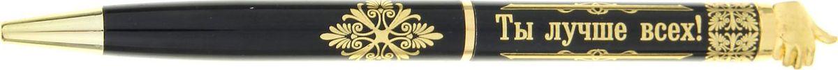 Ручка шариковая Ты лучше всех синяя 867765867765Стильная мелочь для идеального образа Хотите преподнести не только красивый, но и полезный подарок? Тогда вам непременно понравится наша эксклюзивная разработка — !Оригинальный и удобный аксессуар станет прекрасным украшением рабочего места. Фигурный наконечник и оригинальная надпись, выгравированная на ручке — то, что делает сувенир особенным. Такая ручка будет приятным подарком другу или коллеге!