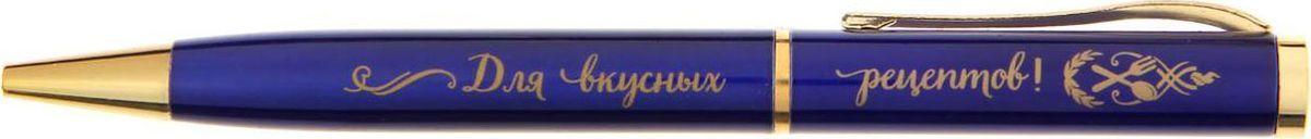Ручка шариковая Для вкусных рецептов синяя1502750Практичный и красивый сувенир. Он станет незаменимым помощником в делах, а оригинальный дизайн и надпись будут радовать своего обладателя и поднимать настроение каждый день. Ручка упакована в бархатный мешочек с пожеланием, поэтому вам не придется ломать голову над поисками упаковки. Преимущества: подарочная упаковка оригинальная надпись индивидуальный дизайн ручки. Такой аксессуар станет отличным подарком для друга, коллеги или близкого человека.