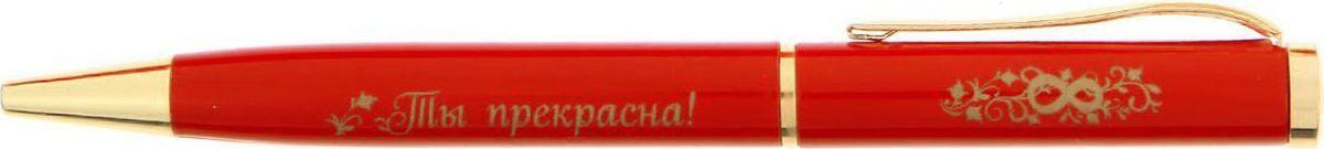 Ручка шариковая С 8 Марта синяя 15027531502753Практичный и красивый сувенир. Он станет незаменимым помощником в делах, а оригинальный дизайн и надпись будут радовать своего обладателя и поднимать настроение каждый день. Ручка упакована в бархатный мешочек с пожеланием, поэтому вам не придется ломать голову над поисками упаковки. Преимущества: подарочная упаковка оригинальная надпись индивидуальный дизайн ручки. Такой аксессуар станет отличным подарком для друга, коллеги или близкого человека.