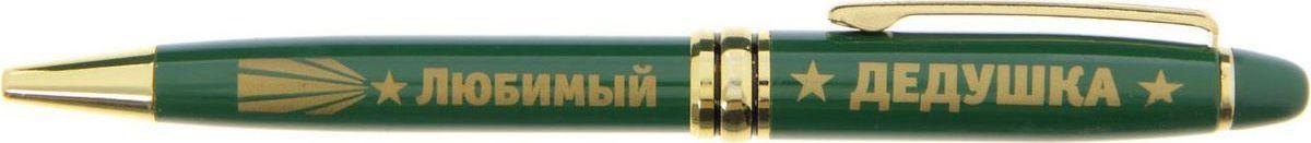 Ручка шариковая Лучшему дедушке на свете цвет корпуса зеленый синяя1502019Ручка в деревянном футляре Лучшему дедушке на свете - практичный и очень красивый презент. Он станет незаменимым помощником в делах, а оригинальный дизайн и надпись будет вдохновлять своего обладателя. Ручка упакована в изящный деревянный футляр, который подчеркивает значимость и элегантность аксессуара. Такой набор станет отличным подарком для друга, коллеги или близкого человека.