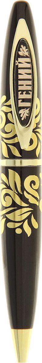Ручка шариковая Гений синяя 127362127362Стильная и удобная - это яркий пример того, как должна выглядеть уникальная ручка. Такой подарок оценит любая девушка, ведь она без труда подчеркнет ее образ и добавит изюминку в стиль. Яркая и удобная, такая ручка станет отличным дополнением женской сумочки или ежедневника. Благодаря поворотному механизму ручка не оставит чернильных пятен и ее обладательница будет всегда на высоте.
