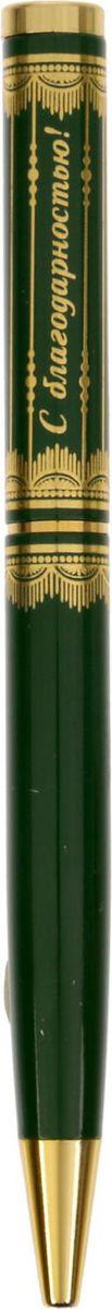 Ручка шариковая С благодарностью цвет корпуса зеленый синяя1524046Ручка подарочная С благодарностью в чехле из экокожи Практичный и очень красивый подарок. Он станет незаменимым помощником в делах, а оригинальный дизайн будет радовать своего обладателя и поднимать настроение каждый день. Преимущества: чехол из искусственной кожи с тиснением фольгой дизайнерская ручка. Такой аксессуар станет отличным подарком для друга, коллеги или близкого человека.